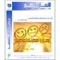 الوجدان و اضطرابات العواطف -  يحيى الرخاوي ( مصر )