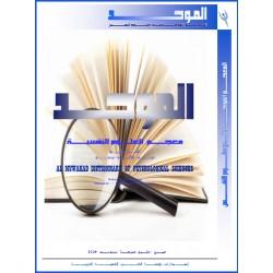 المعجم العلوم النفسية - الإصدار العربي