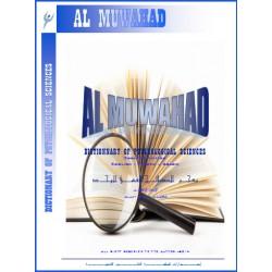 معجم العلوم النفسية - الإصدار الانكليزي