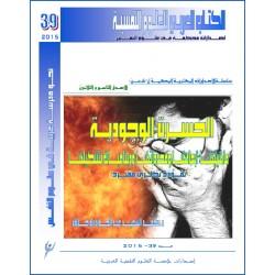الحســرة الوجوديــة -  محمد السعيد أبو حلاوة ( مصر )