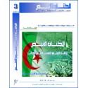 واقع الصحة النفسية في الجزائر - زبير بن مبارك ( الجزائر )