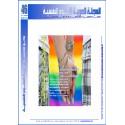 المجلة العربية للعلوم النفسية - العدد 46  ( صيف 2015 )