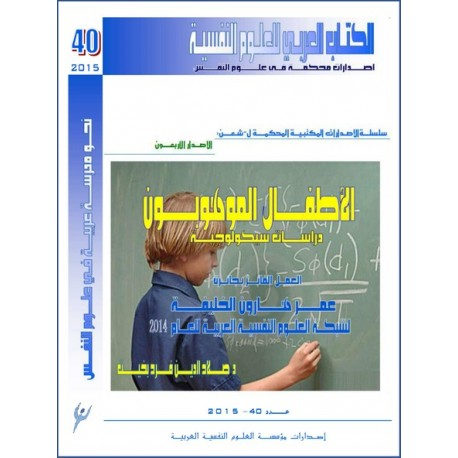 العـــــــدد 40 (خريف 2015)
