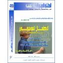 الأطفـــال الموهبـــون -  صلاح الدين فرح بخيت ( السودان )