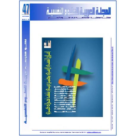 العـــــــدد 47 (خريف 2015)