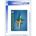 المجلة العربية للعلوم النفسية - العدد 47  ( خريف 2015 )