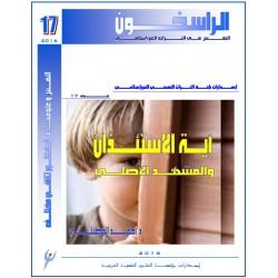 "The ""Authorisation"" Verse & Primal Scene  - Ahmed EL MTILI ( MOROCCO )"