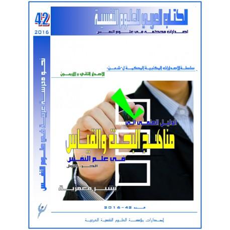 مناهج البحث و القياس في علم النفس – بشير معمرية ( الجزائر )