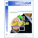 الدليل العلمي إلى مناهج البحث و القياس في علم النفس  ( الجزء 1 ) – بشير معمرية ( الجزائر )