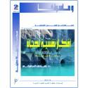 أفكار نفسية لحياة ( جزء 2 ) -  صادق السامرائي ( العراق )