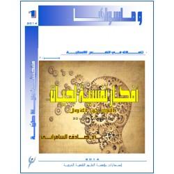 أفكار نفسية لحياة ( جزء 1 ) -  صادق السامرائي ( العراق )