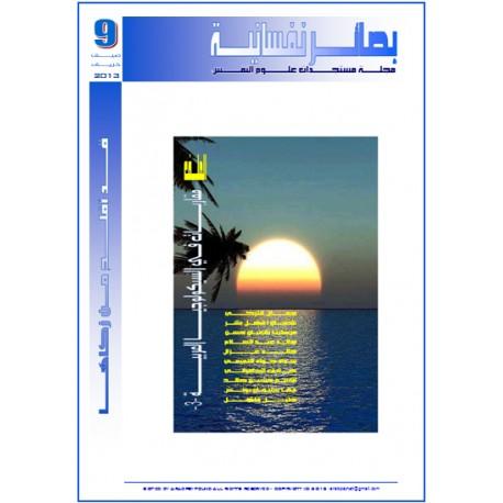 """مجلة """"بصائر نفسانية"""" - العدد 9 ( شتاء 2015 - 2016 )"""
