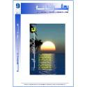 """مجلة """"بصائر نفسانية"""" - العدد 9 ( صيف - خريف 2013 )"""