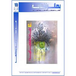 """مجلة """"بصائر نفسانية"""" - العدد 10 ( ربيع - صيف 2014 )"""