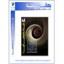 """مجلة """"بصائر نفسية"""" - العدد 07 (خريف 2012)"""