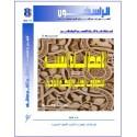الاضطرابات النفسية  بين  السيكولوجيا الحديثة والمنظور الاسلامي - أسماء بوعود  ( الجزائر )