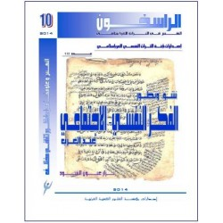 نشوء وتطور الفكر النفسي- الاجتماعي عند العرب - نزار عيون السود ( سوريا )
