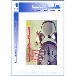 """ BASSAAER NAFSSANIA "" Magazine - Issue 01  ( Winter - Spring 2010 )"
