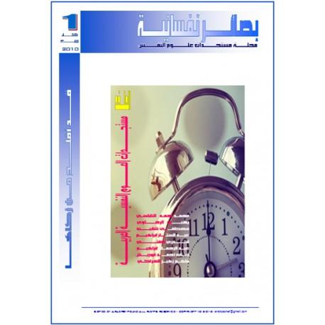 """مجلة """"بصائر نفسانية"""" - العدد 1 ( شتاء و ربيع  2010 )"""