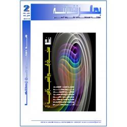 """مجلة """"بصائر نفسانية"""" - العدد 2 ( صيف - خريف 2010 )"""