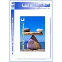 المجلة العربية للعلوم النفسية - العدد  41-42 ( شتاء - ربيع  2014 )
