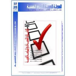 المجلة العربية للعلوم النفسية - العدد  37 - 38 ( شتاء - ربيع  2013 )
