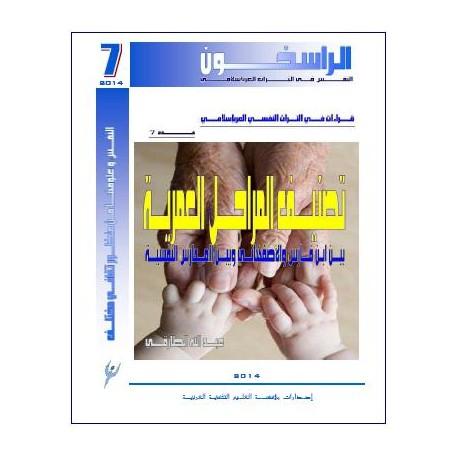 العـــــــدد 7