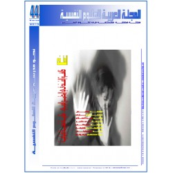 المجلة العربية للعلوم النفسية  -  العدد 44 ( شتاء 2015 )