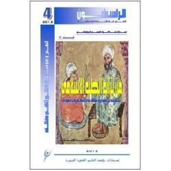 من تراث الطب الإسلامي  اسحاق بن عمران و مقالة في الماليخوليا أنموذجا - بن احمد قويدر ( الجزائر )