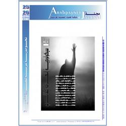 مجلة شبكة العلوم النفسية العربية  - العدد  25 - 26 ( شتاء - ربيع  2010 )