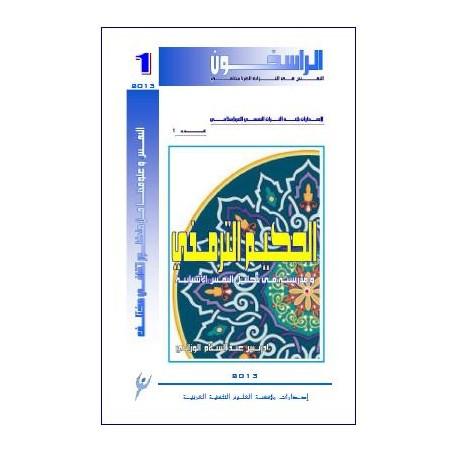 الحكيم الترمذي و مدرسته في تحليل النفس الإنسانية - إدريس عبد السلام  الوزاني  ( المغرب )