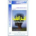 النفس الإنسانية لدى علماء النفس الغربين وعلماء النفس المسلمين -  صالح بن إبراهيم الصنيع ( السعودية )