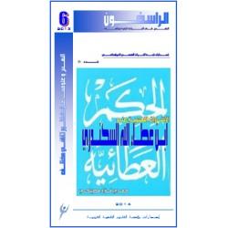 الاشارات النفسية عند  ابن عطاء الله السكندري -   حمدي فؤاد مصيلحي ( مصر )