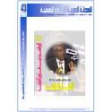 المجلة العربية للعلوم النفسية - العدد  43 ( خريف  2014 )