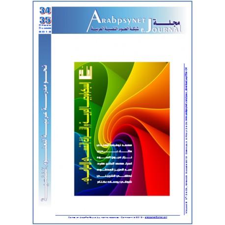 مجلة  شبكة العلوم النفسية العربية - العدد  34-35 ( ربيع - صيف  2012 )