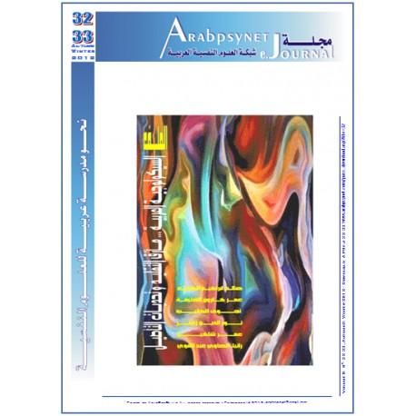 مجلة  شبكة العلوم النفسية العربية - العدد 32-33  ( خريف - شتاء  2012 )