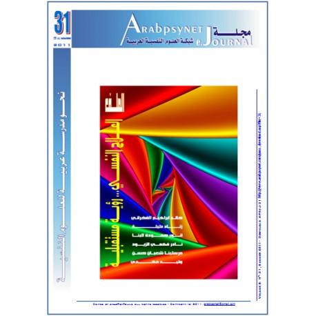 مجلة  شبكة العلوم النفسية العربية - العدد 31  ( صيف  2011 )