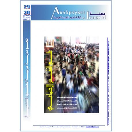 مجلة  شبكة العلوم النفسية العربية - العدد   29-30  (شتاء - ربيع  2011 )