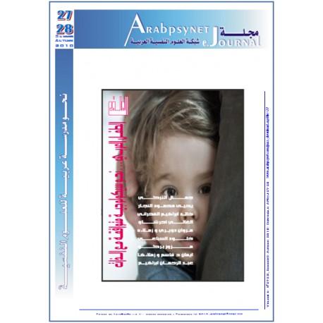 مجلة  شبكة العلوم النفسية العربية - العدد    27-28 ( صيف - خريف  2010 )