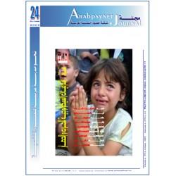 مجلة  شبكة العلوم النفسية العربية - العدد  24  (خريف 2009 )