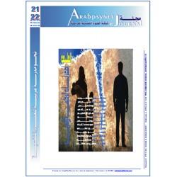 مجلة شبكة العلوم النفسية العربية - العدد  21-22   (شتاء - ربيع  2009 )
