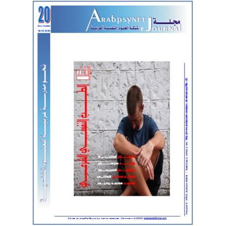 مجلة شبكة العلوم النفسية العربية - العدد20  (خريف 2008 )