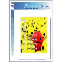 مجلة شبكة العلوم النفسية العربية - العدد  15-16    (صيف - خريف  2007 )