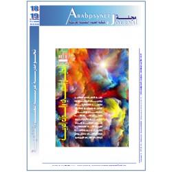 مجلة شبكة العلوم النفسية العربية - العدد  18-19    (ربيع - صيف  2008 )