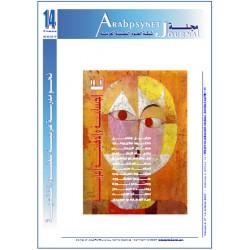 مجلة شبكة العلوم النفسية العربية - العدد 14  (ربيع  2007 )