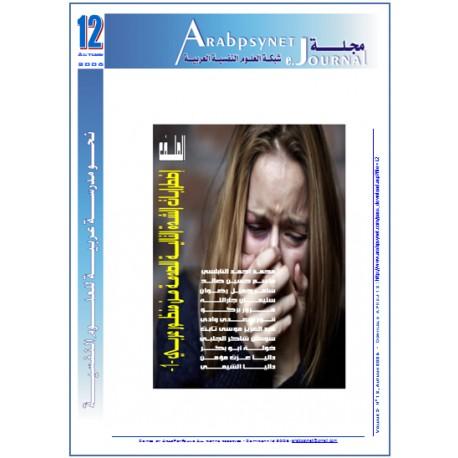 مجلة شبكة العلوم النفسية العربية - العدد  12    (خريف  2006 )
