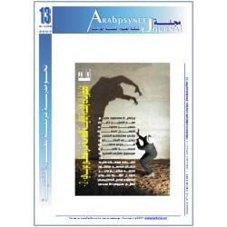 مجلة شبكة العلوم النفسية العربية - العدد 13  (ربيع  2007 )