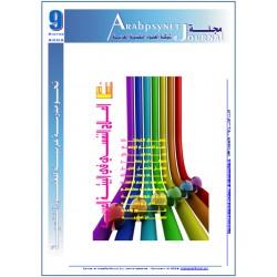 مجلة شبكة العلوم النفسية العربية - العدد  9    (شتاء  2006 )
