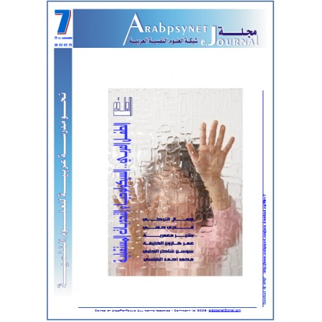 مجلة شبكة العلوم النفسية العربية - العدد  7 (صيف  2005 )