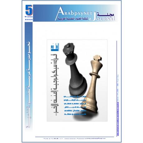 مجلة شبكة العلوم النفسية العربية - العدد  5  (شتاء  2005 )